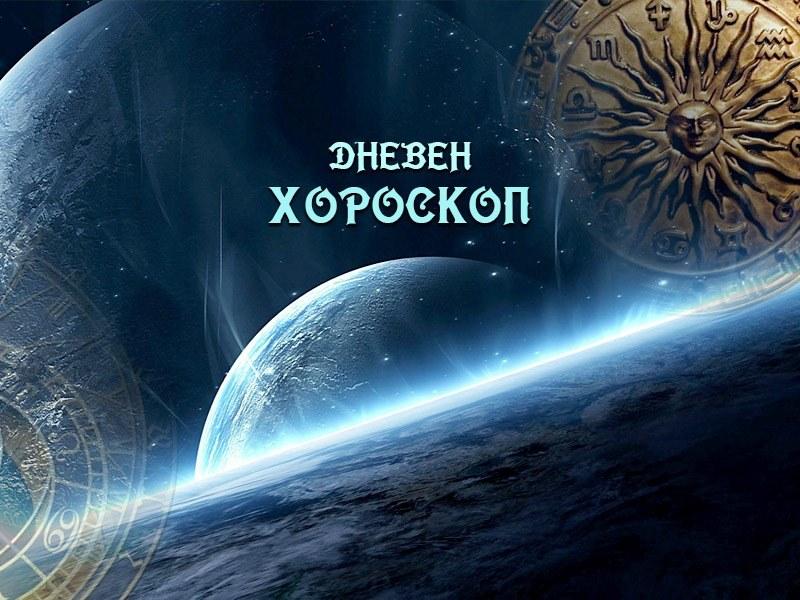 Хороскоп за 14 октомври: Стрелци – радвайте се на живота, Козирози – потушете яростта