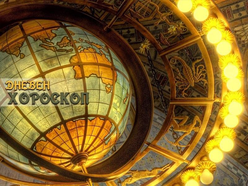 Хороскоп за 16 октомври: Кариерно развитие за Овните, нова глава в любовния живот на Телците