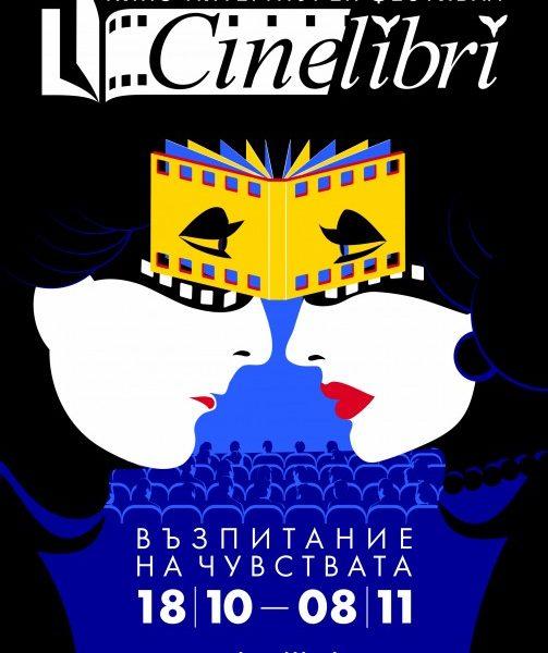 """""""Синелибри"""" започва във Варна на 28 октомври"""