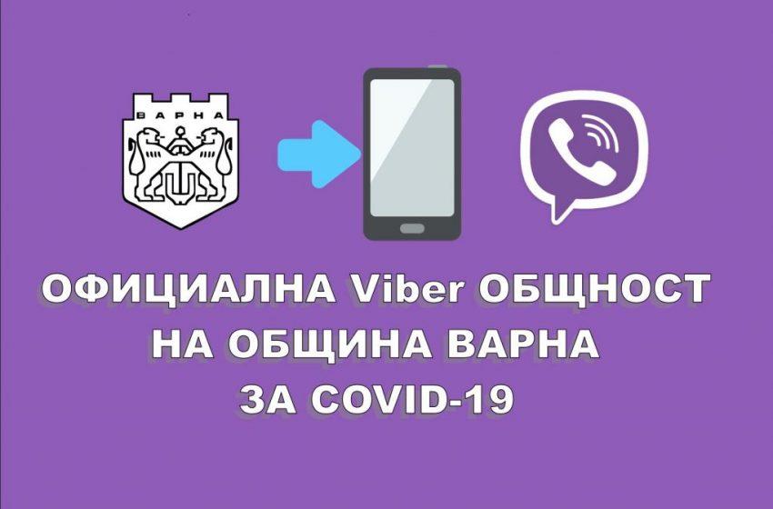 Община Варна стартира официална Viber общност за подаване на информация