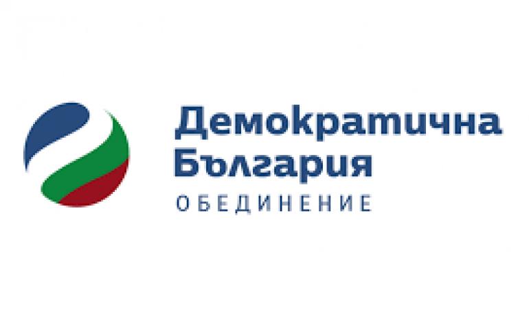 """Актуална чалга вдъхновила """"Демократична България""""-Варна за политическа декларация?"""
