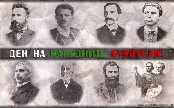 1 ноември – Отдаваме почит на народните будители