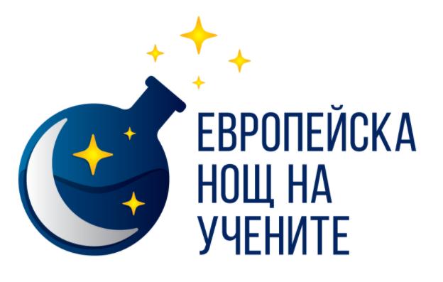 """""""Науката преобразява животи"""" бе темата, под която премина Нощта на учените в МУ-Варна и филиалите в Шумен и Велико Търново"""