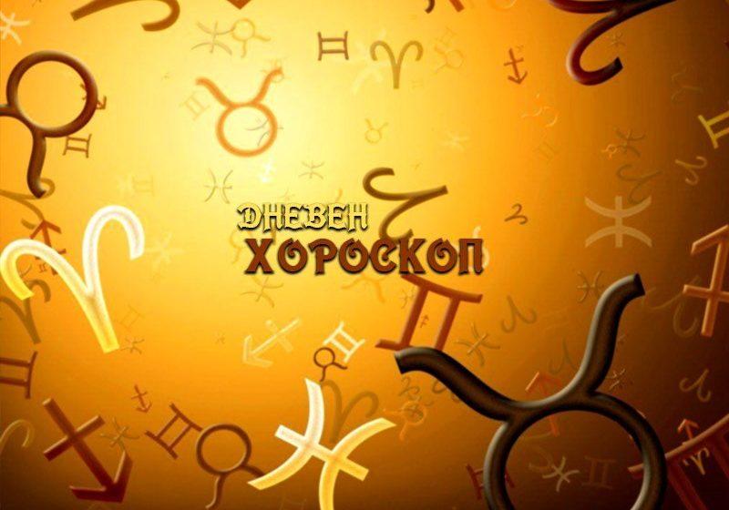 Хороскоп за 22 ноември: Водолеи – починете у дома, Риби – използвайте енергията си
