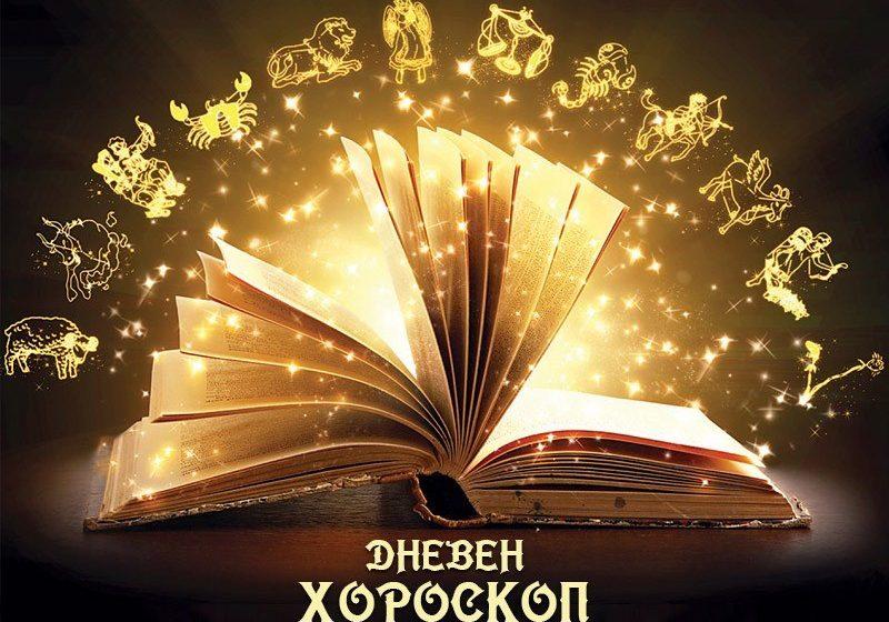 Хороскоп за 24 ноември: Овни – спретнете малко парти, Телци – насладете се на любовта