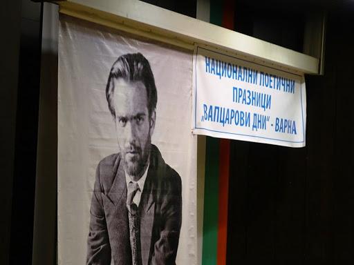 """За шеста година Варна е домакин на конкурса """"Вапцарови дни"""""""