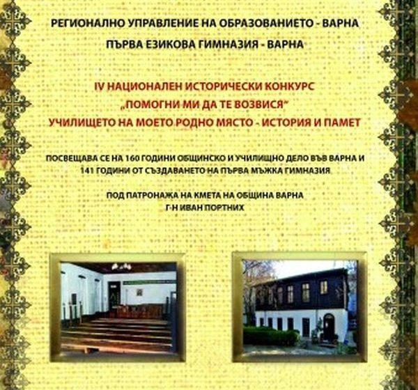 Повече от 220 ученически проекта бяха представени в национален исторически конкурс във Варна
