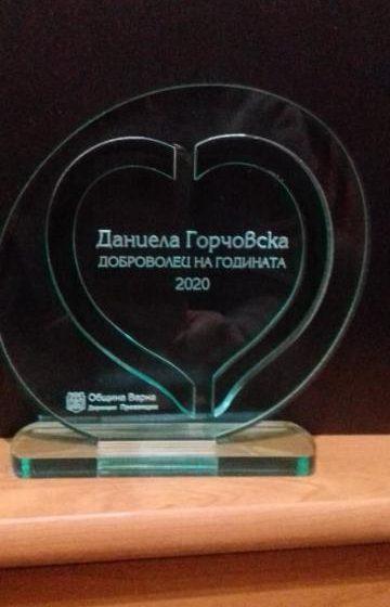 """Връчиха приз """"Доброволец на годината 2020"""" във Варна"""