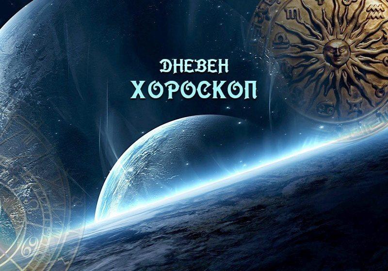 Дневен хороскоп за 29 декември: Близнаци – добър ден във финансово отношение, Риби – концентрирайте се
