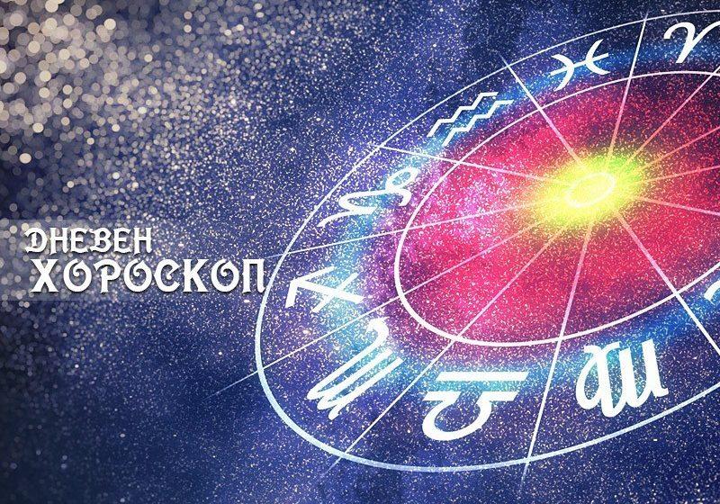 Хороскоп за 12 декември: Деви – големи шансове за нова любов, Лъвове – ще бъдете изнервени