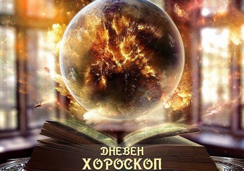 Хороскоп за 3 декември: Водолей – ще запламтите като факел от любов, Риби – очаквайте изненади