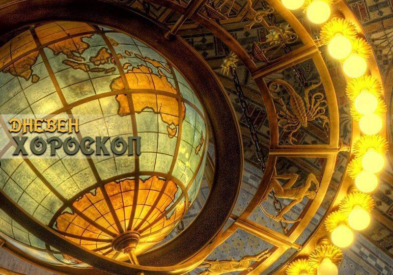 Хороскоп за 4 декември: Печеливша сделка за Овните, роматично време за Телците