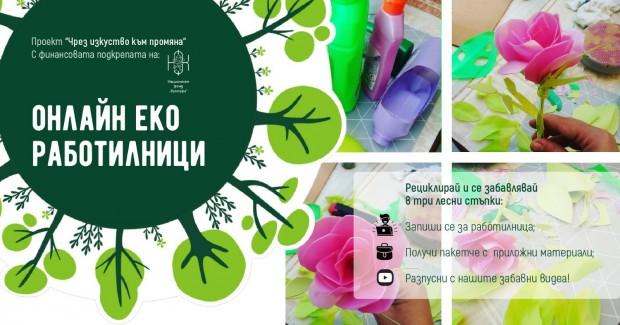 """Варненската фондация """"Академия за рециклиращо изкуство"""" стартира иновативен проект"""