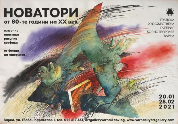 Мащабна изложба открива годината в Градската художествена галерия – Варна