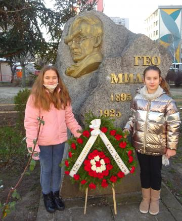 "СУ ""Гео Милев"" чества годишнина"