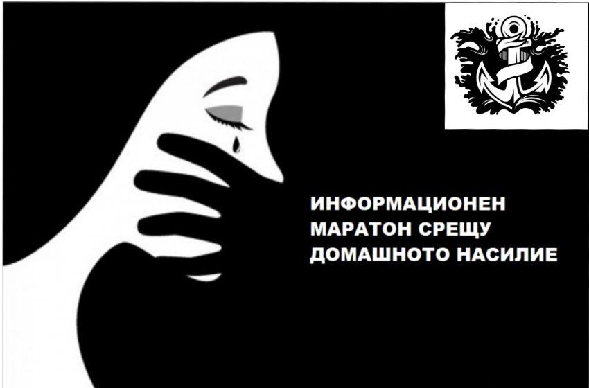 Силна Варна с информационен маратон срещу домашното насилие през 2021г.