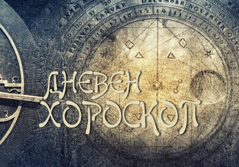 Хороскоп за 27 януари: Козирози – ще се чувствате доволни от живота, Стрелци – следете парите си