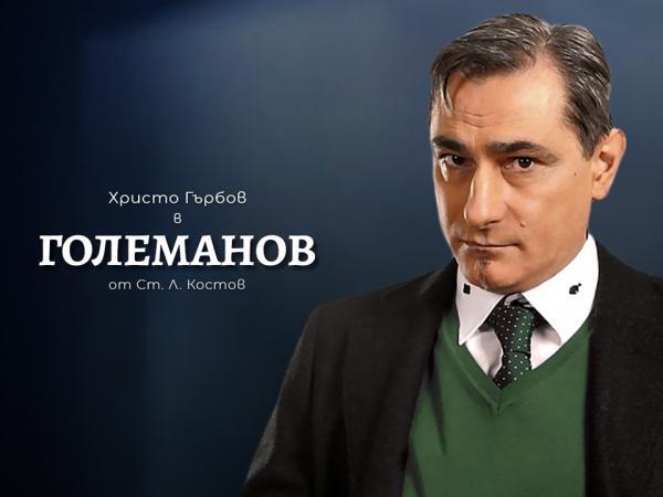 """Вечната комедия """"Големанов"""" с морска премиера на 18 януари във Варна"""