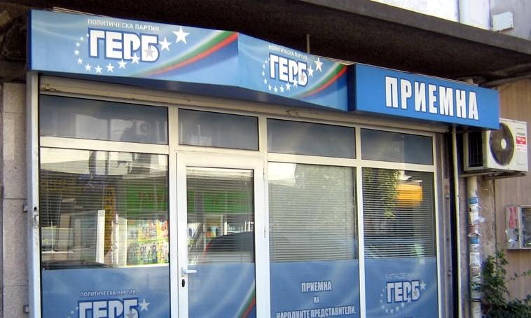 ГЕРБ/СДС с корпоративен бонус вот във Варна