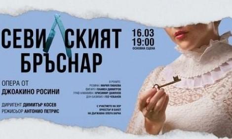 """Операта """"Севилският бръснар"""" на 16 март във Варна"""