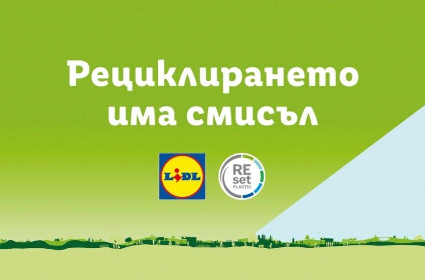 Лидл България стартира мащабна информационна кампания за намаляване и рециклиране на пластмасата