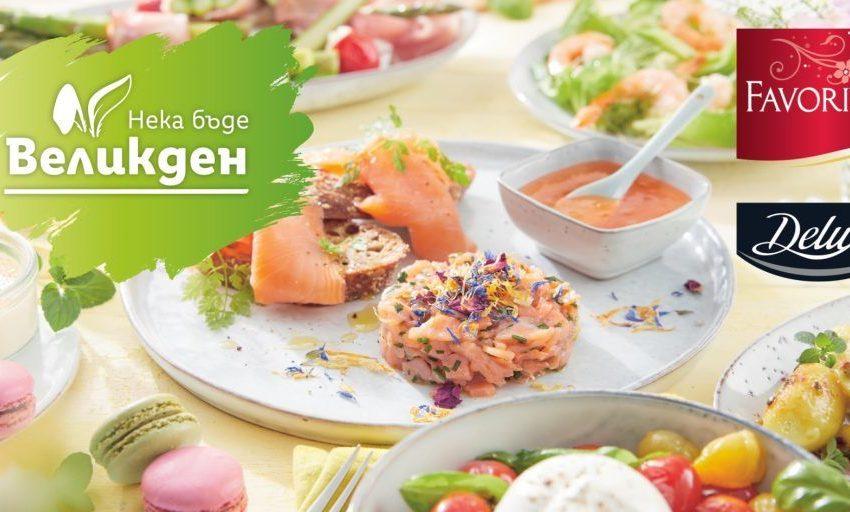 Lidl предлага близо 130 премиум продукта за Великденската трапеза