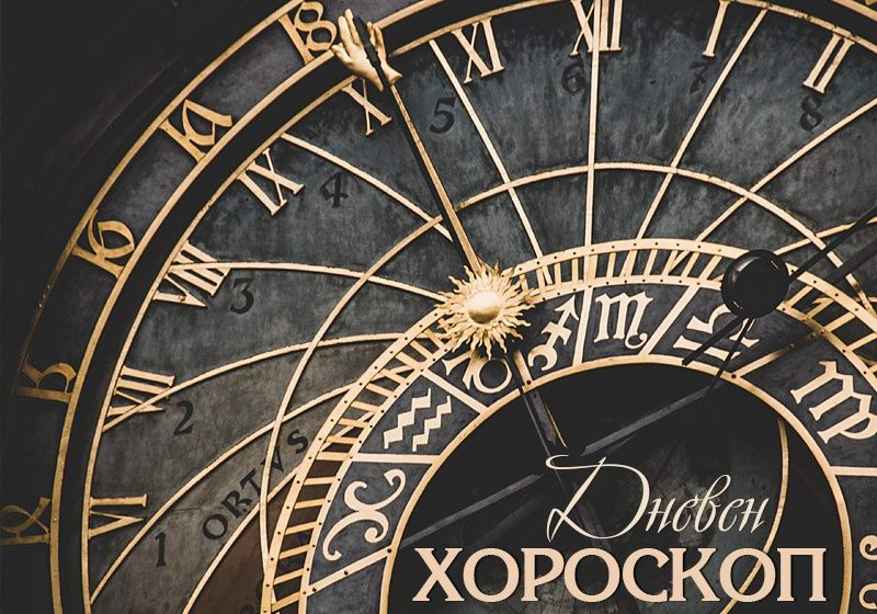 Хороскоп за 17 април: Много възможности за Близнаците, духовна стабилност за Раците