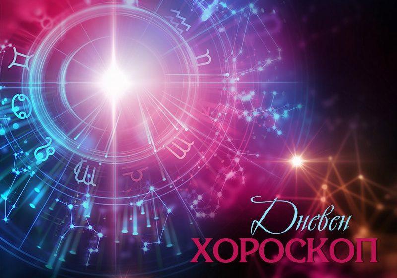 Хороскоп за 8 май: Ден, изпълнен с чудни занимания за Стрелците, шанс за Козирозите