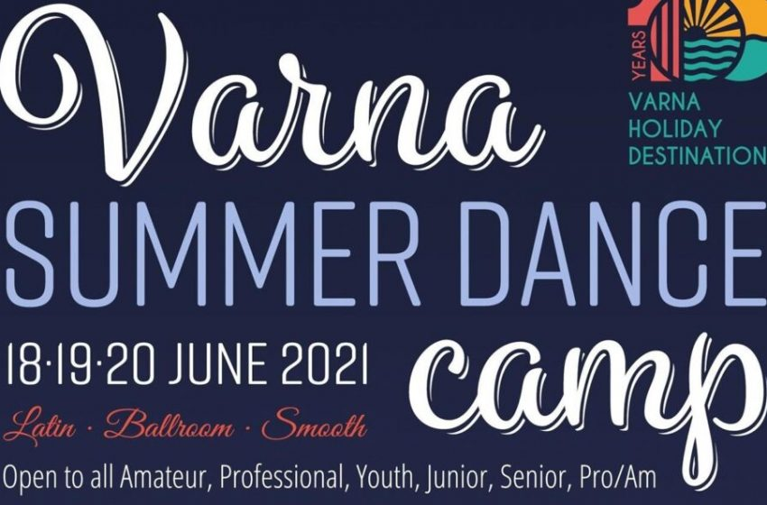 Международен турнир по спортни танци ще се проведе във Варна