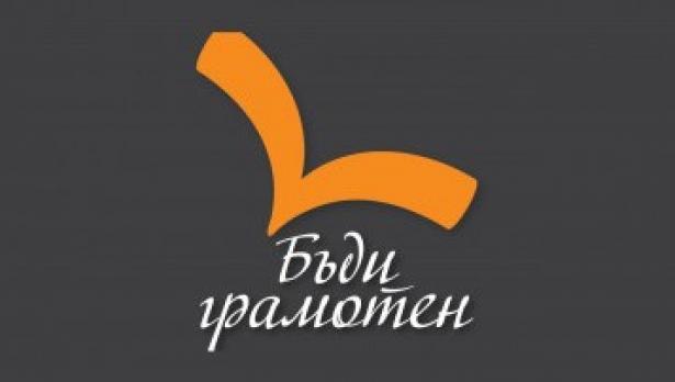 Правописен маратон ще се проведе във Варна