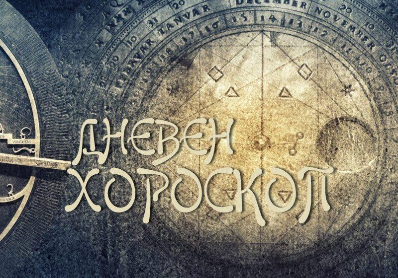 Дневен хороскоп за 21 юли: Рак – всички неприятности ще са в миналото, Везни – не харчете безразборно