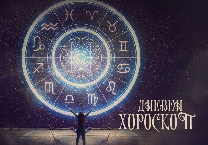 Дневен хороскоп за 23 юли: Финансово неустойчив ден за Лъв, нови авантюри за Скорпион