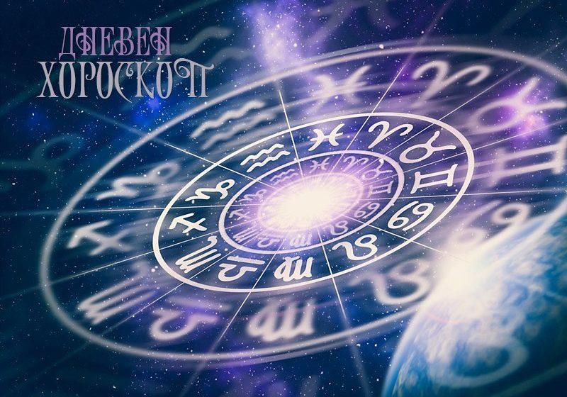Дневен хороскоп за 24 юли:Овен- не се впускайте в битката за спор, Водолей – бъдете по-уверени