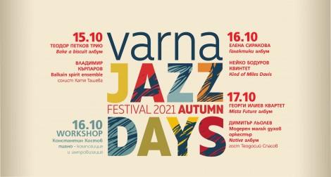 Varna Jazz Days със специално есенно издание на 15, 16 и 17 октомври