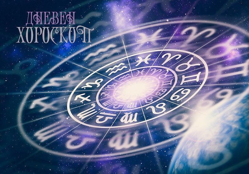 Дневен хороскоп за 18 септември: Успехи за Рак, Козирог – не избързвайте с изводите си