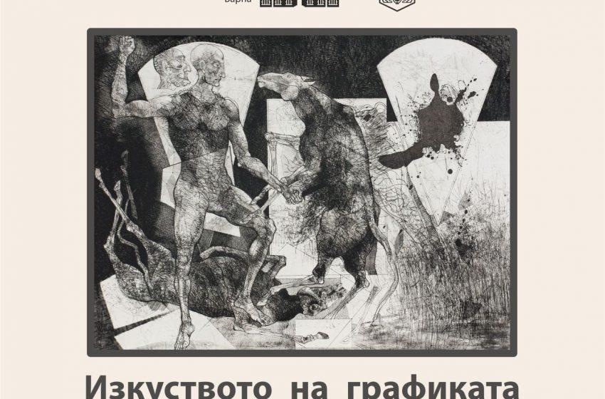 Графики от колекцията на проф. Чавдар Славов показват във Варна