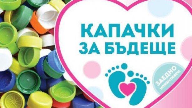 Предаваме капачки благотворително тази неделя във Варна