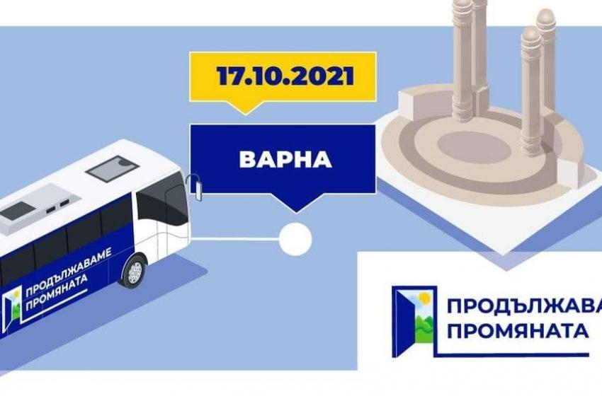 """Отборът на """"Продължаваме Промяната"""" идва във Варна"""