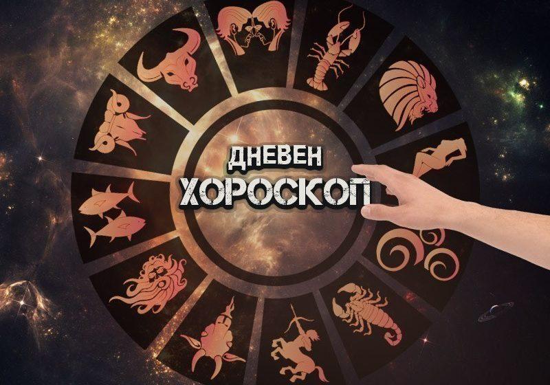 """Дневен хороскоп за 25 октомври: Успехите в работата за Телец, Козирог – може да имате доста """"дразнители"""""""